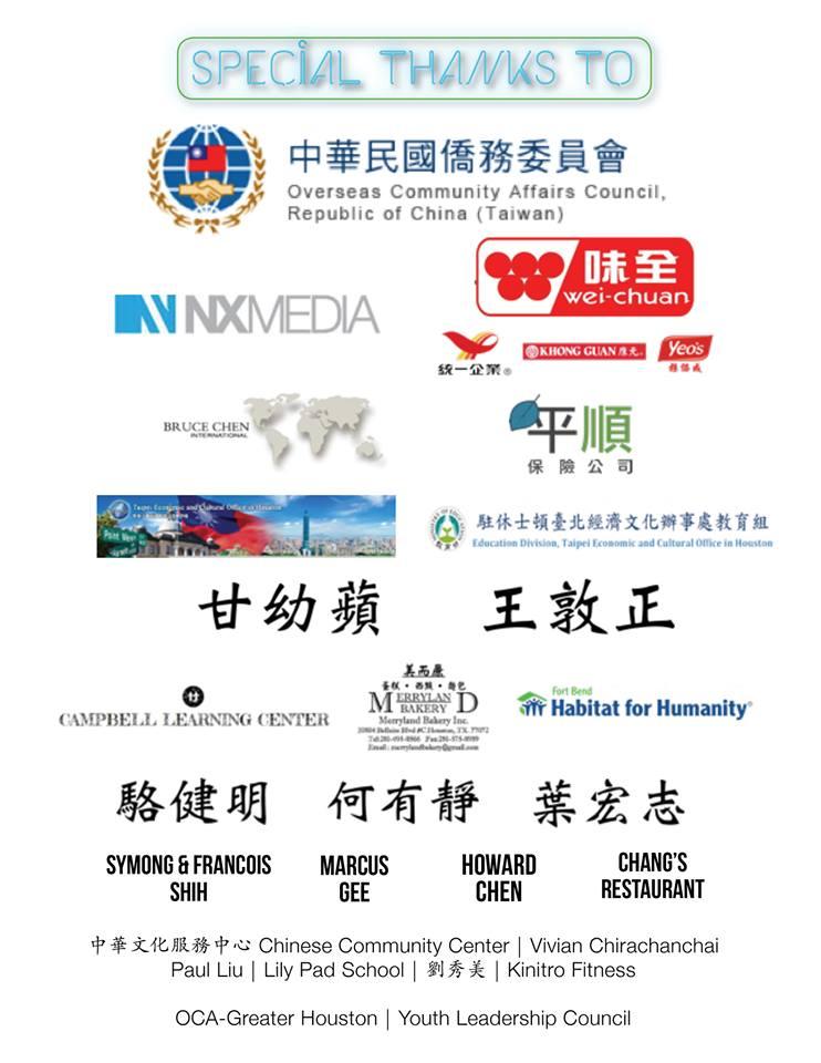 2017 SPonsors